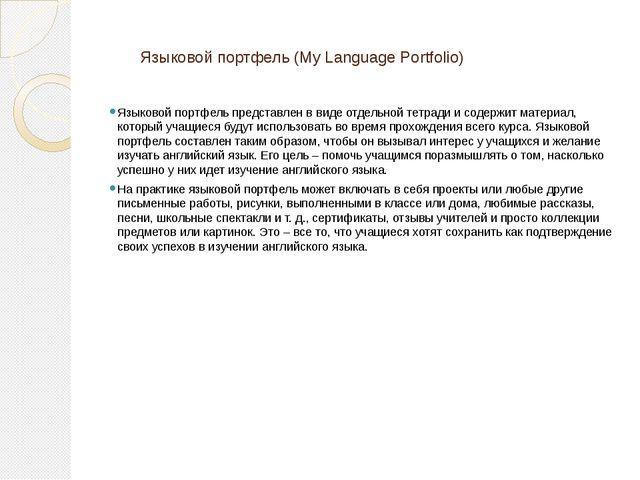 Языковой портфель (My Language Portfolio) Языковой портфель представлен в вид...
