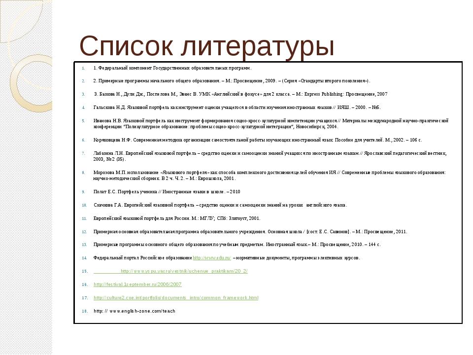Список литературы 1. Федеральный компонент Государственных образовательных пр...
