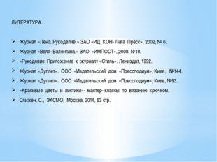 ЛИТЕРАТУРА.  Журнал «Лена. Рукоделие.» ЗАО «ИД КОН- Лига Пресс», 2002, № 6