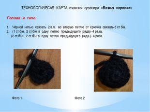 ТЕХНОЛОГИЧЕСАЯ КАРТА вязания сувенира «Божья коровка» Голова и тело.  Чёрной