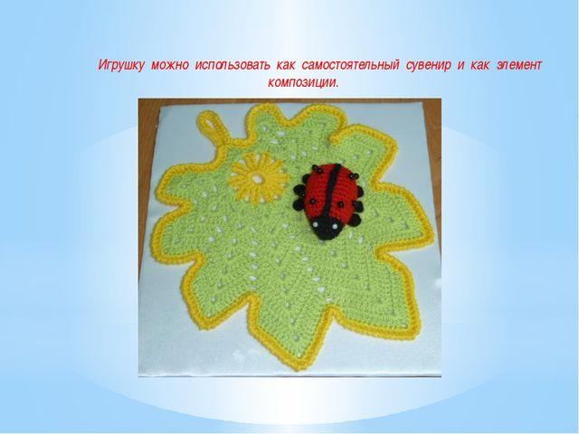 Игрушку можно использовать как самостоятельный сувенир и как элемент композ...
