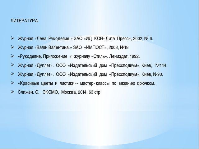 ЛИТЕРАТУРА.  Журнал «Лена. Рукоделие.» ЗАО «ИД КОН- Лига Пресс», 2002, № 6...