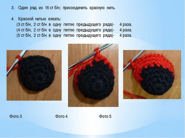 Один ряд из 16 ст б/н; присоединить красную нить.  Красной нитью вязать: (3...