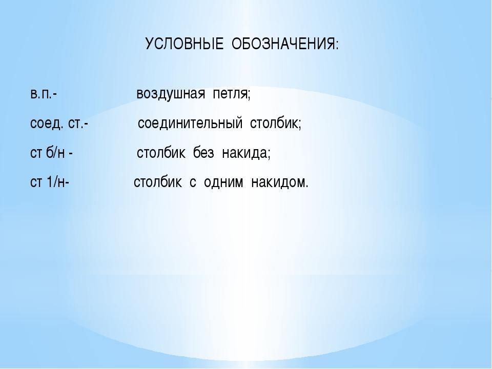 УСЛОВНЫЕ ОБОЗНАЧЕНИЯ:  в.п.- воздушная петля; соед. ст.- соединительный стол...