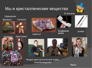 Мы и кристаллические вещества Украшения Телефонная трубка Часы Жидко-кристалл