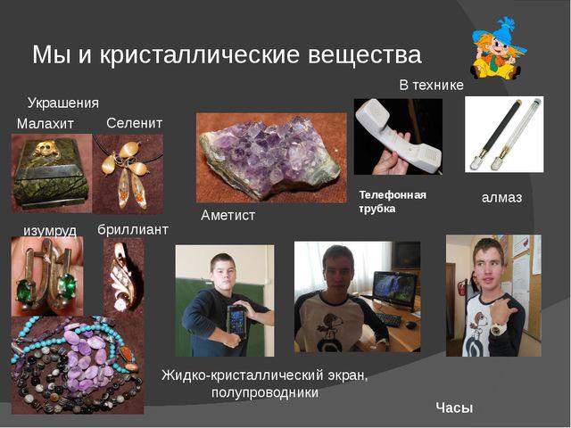 Мы и кристаллические вещества Украшения Телефонная трубка Часы Жидко-кристалл...