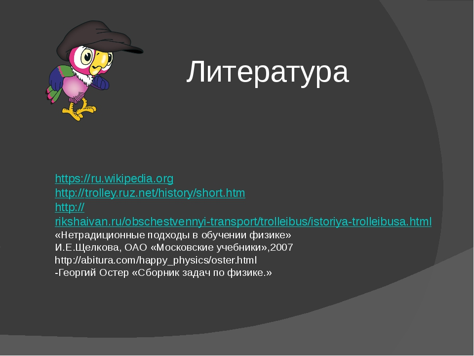 Литература https://ru.wikipedia.org http://trolley.ruz.net/history/short.htm...
