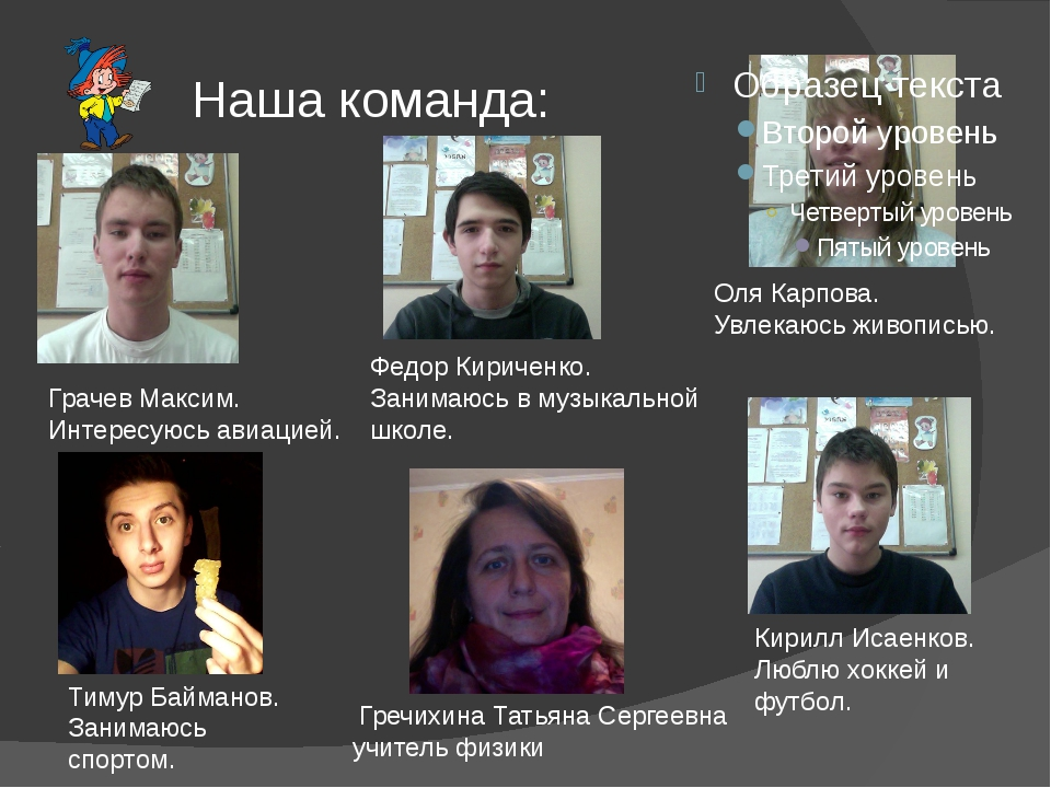 Наша команда: Грачев Максим. Интересуюсь авиацией. Федор Кириченко. Занимаюсь...