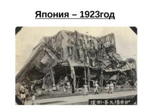 Япония – 1923год