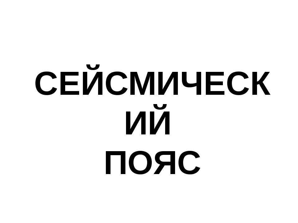 СЕЙСМИЧЕСКИЙ ПОЯС