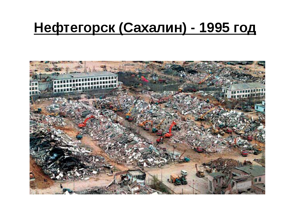 Нефтегорск (Сахалин) - 1995 год
