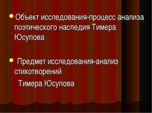 Объект исследования-процесс анализа поэтического наследия Тимера Юсупова Пред