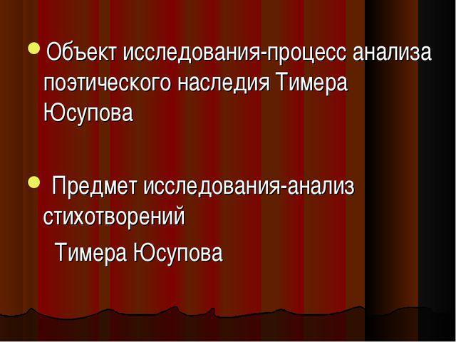 Объект исследования-процесс анализа поэтического наследия Тимера Юсупова Пред...
