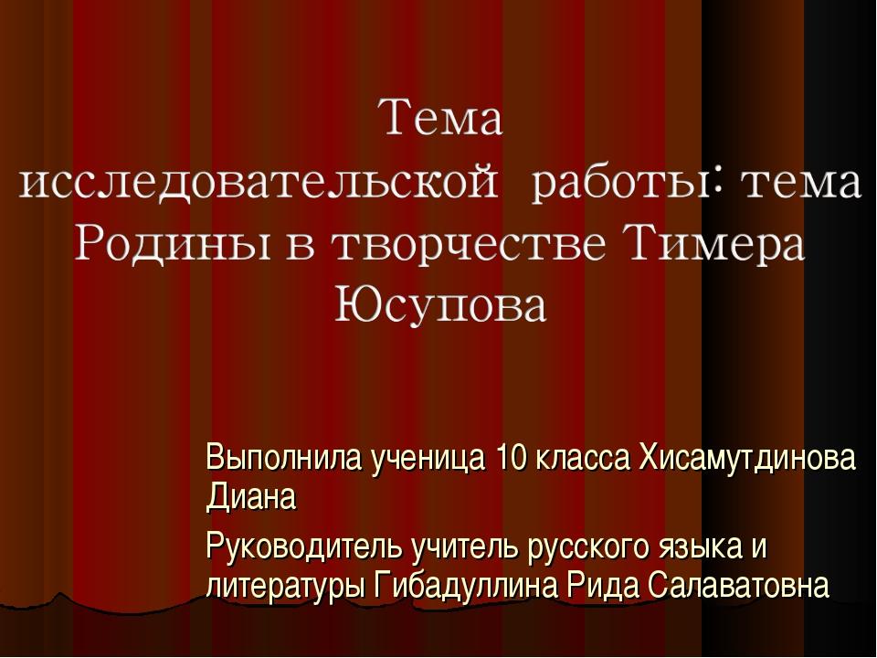 Выполнила ученица 10 класса Хисамутдинова Диана Руководитель учитель русского...