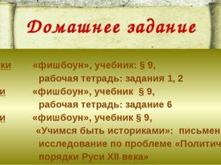 Домашнее задание Отроки «фишбоун», учебник: § 9, рабочая тетрадь: задания 1,