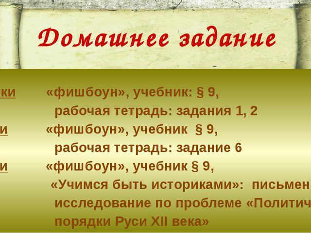 Домашнее задание Отроки «фишбоун», учебник: § 9, рабочая тетрадь: задания 1,...