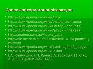 Список використаної літератури http://uk.wikipedia.org/wiki/Сіріус http://uk.