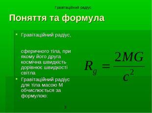 Поняття та формула Гравітаційний радіус, Сф́ера (радіус) Шв́арцшильда - радіу