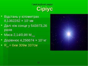 Сіріус Відстань у кілометрах 8,1362282 × 1013 км Далі ніж сонце у 543873,26 р
