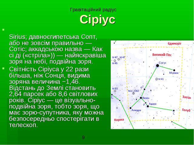 Сіріус Сі́ріус α Великого Пса, (лат. Sirius; давноєгипетська Сопт, або не зов...