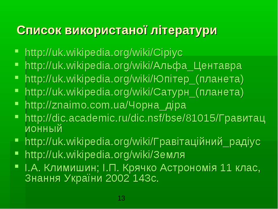 Список використаної літератури http://uk.wikipedia.org/wiki/Сіріус http://uk....