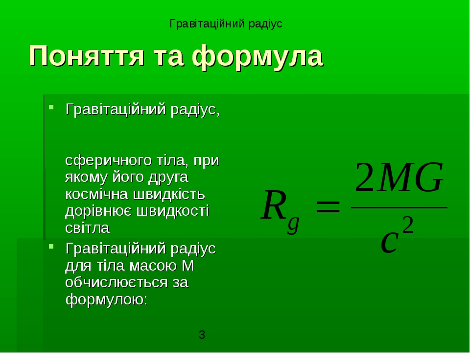 Поняття та формула Гравітаційний радіус, Сф́ера (радіус) Шв́арцшильда - радіу...