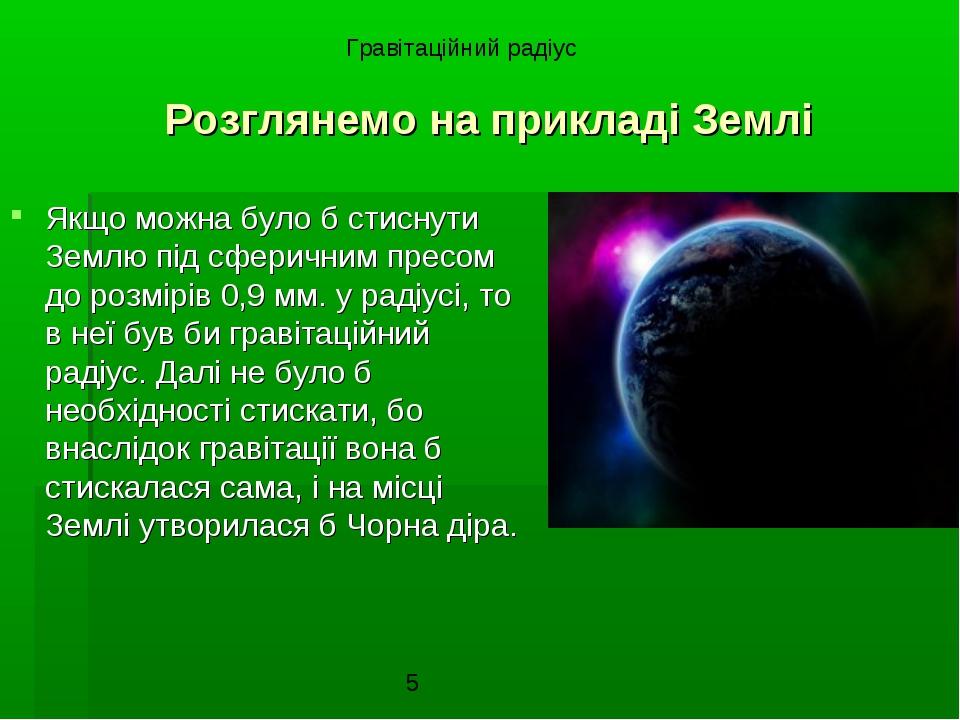 Розглянемо на прикладі Землі Якщо можна було б стиснути Землю під сферичним п...