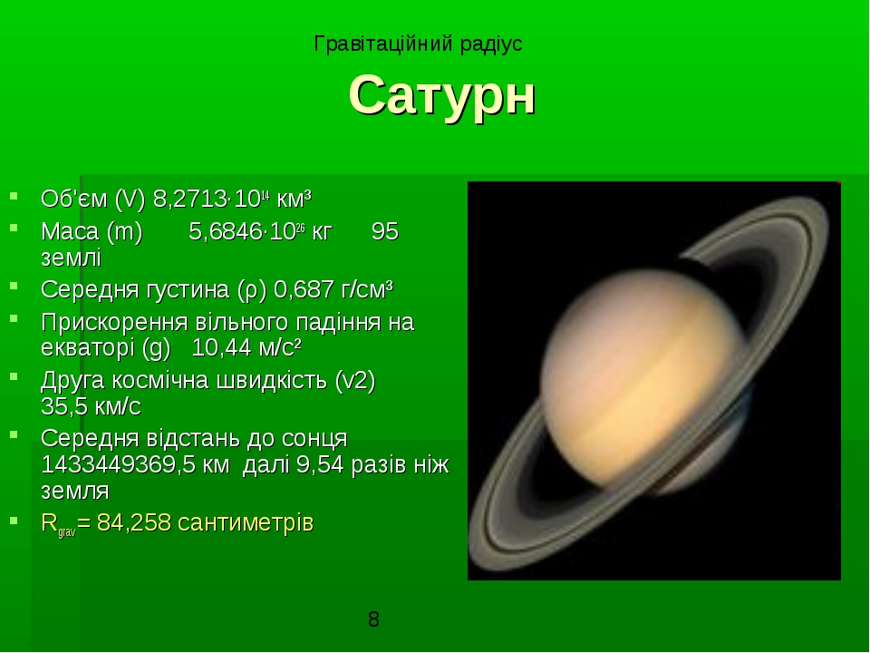 Сатурн Об'єм (V) 8,2713·1014 км³ Маса (m) 5,6846·1026 кг 95 землі Середня гу...