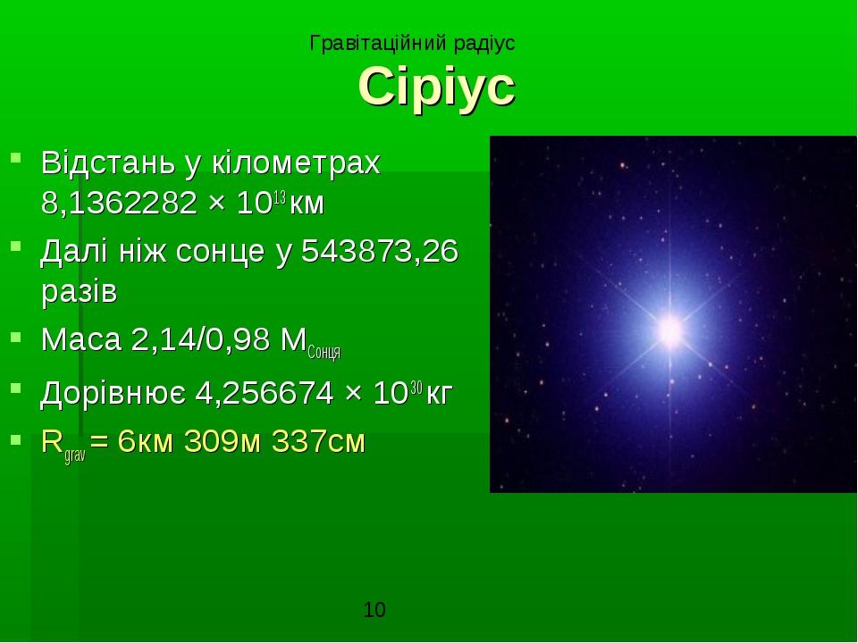 Сіріус Відстань у кілометрах 8,1362282 × 1013 км Далі ніж сонце у 543873,26 р...
