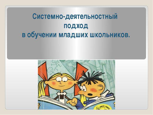 Системно-деятельностный подход в обучении младших школьников.