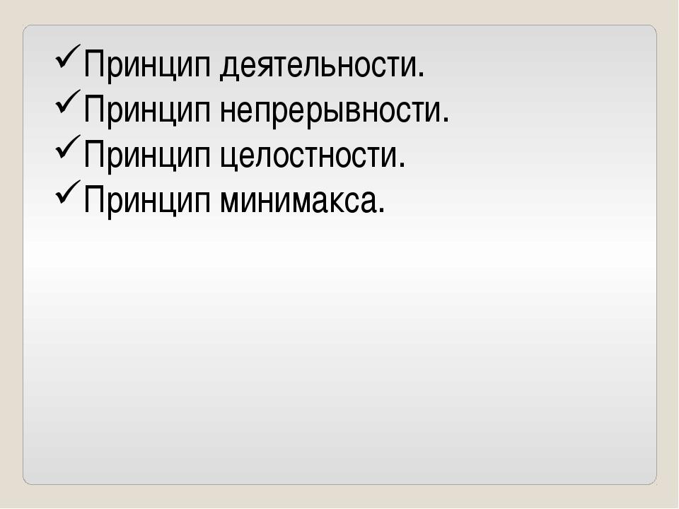 Принцип деятельности. Принцип непрерывности. Принцип целостности. Принцип мин...