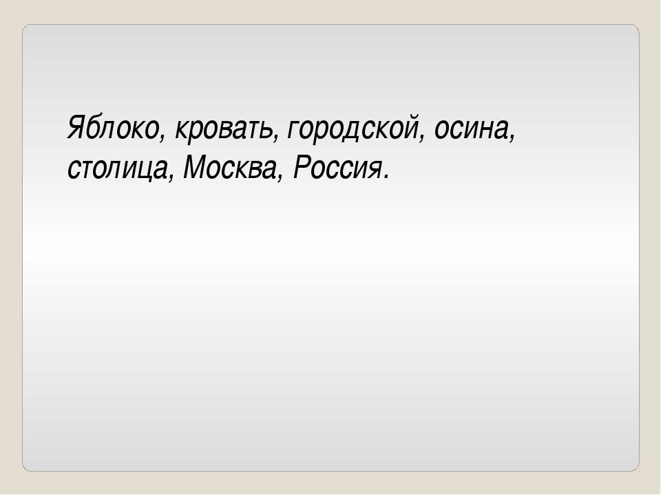 Яблоко, кровать, городской, осина, столица, Москва, Россия.
