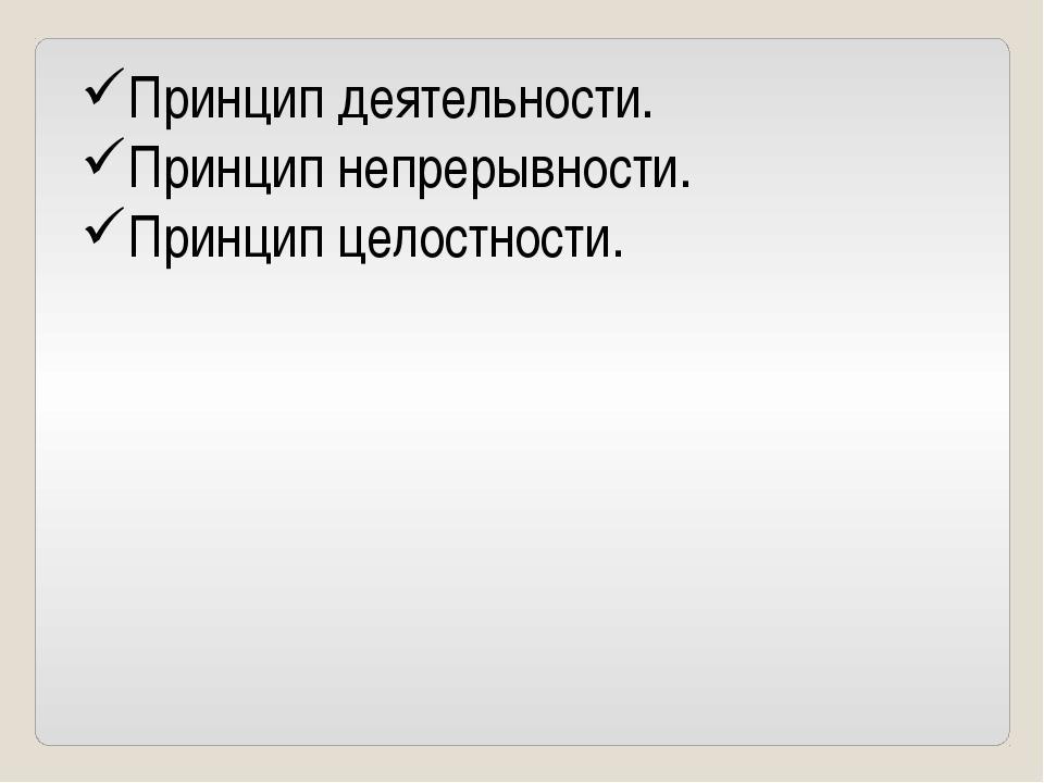 Принцип деятельности. Принцип непрерывности. Принцип целостности.