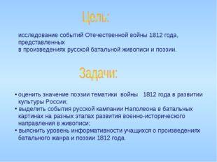 исследование событий Отечественной войны 1812 года, представленных в произве