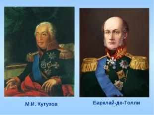 М.И. Кутузов Барклай-де-Толли