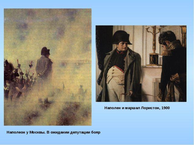 Наполен и маршал Лористон, 1900 Наполеон у Москвы. В ожидании депутации бояр