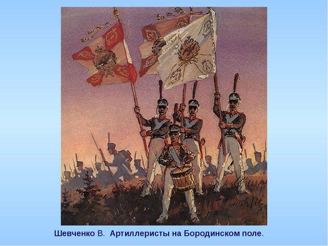 ШевченкоВ. АртиллеристынаБородинскомполе.