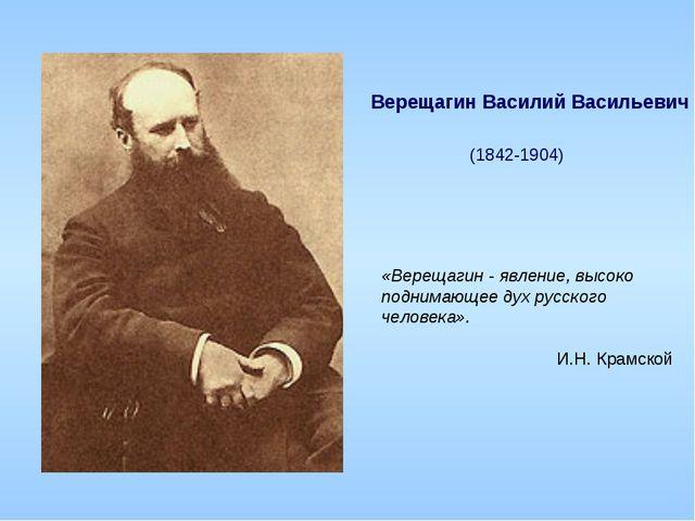 Верещагин Василий Васильевич (1842-1904) «Верещагин - явление, высоко подним...