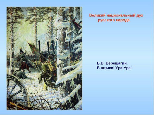 В.В. Верещагин. В штыки! Ура!Ура! Великий национальный дух русского народа