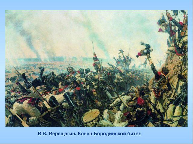 В.В. Верещагин. Конец Бородинской битвы