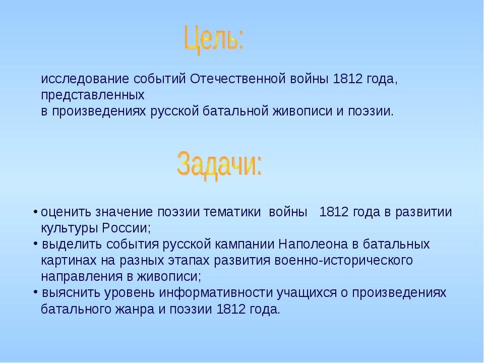 исследование событий Отечественной войны 1812 года, представленных в произве...