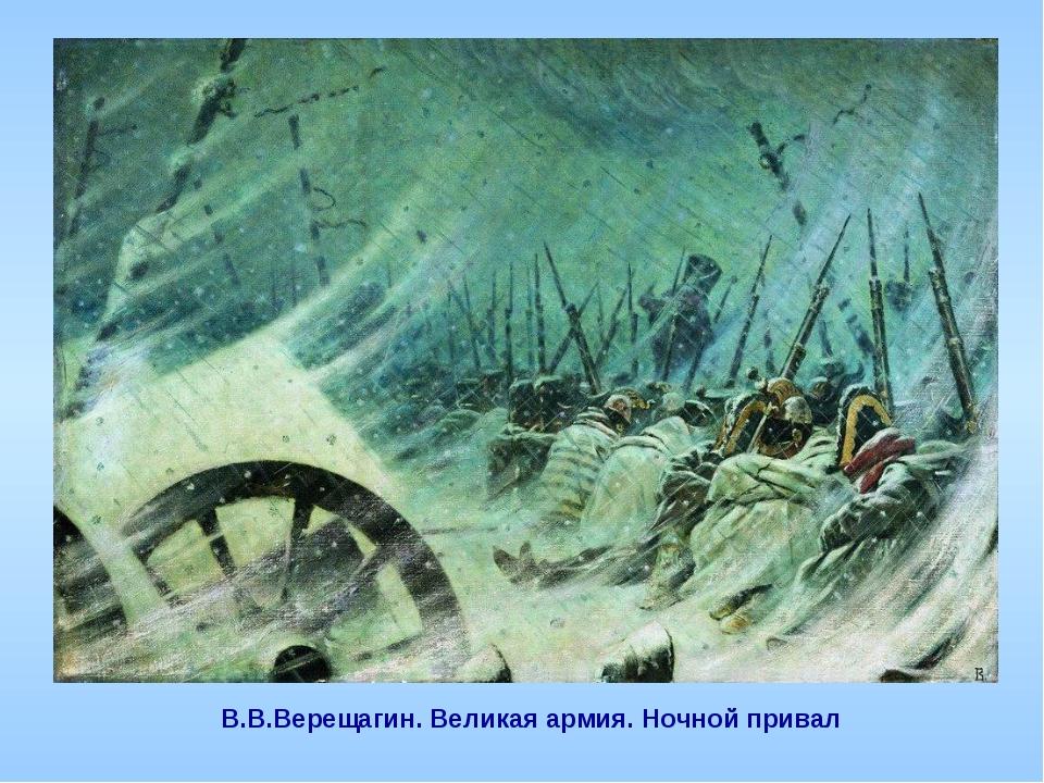 В.В.Верещагин. Великая армия. Ночной привал