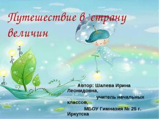 Путешествие в страну величин Автор: Шалева Ирина Леонидовна, учитель начальны