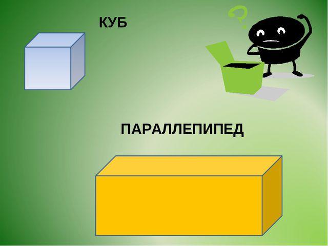 КУБ ПАРАЛЛЕПИПЕД