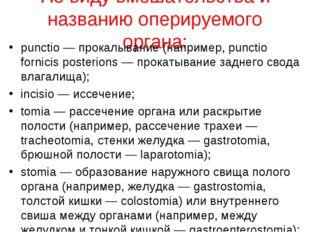 По виду вмешательства и названию оперируемого органа: punctio — прокалывание