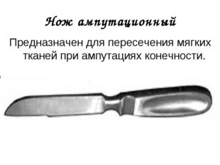 Нож ампутационный Предназначен для пересечения мягких тканей при ампутациях к