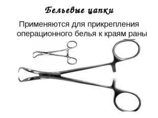 Бельевые цапки Применяются для прикрепления операционного белья к краям раны