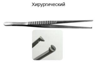 Хирургический
