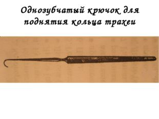 Однозубчатый крючок для поднятия кольца трахеи