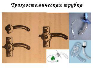 Трахеостомическая трубка